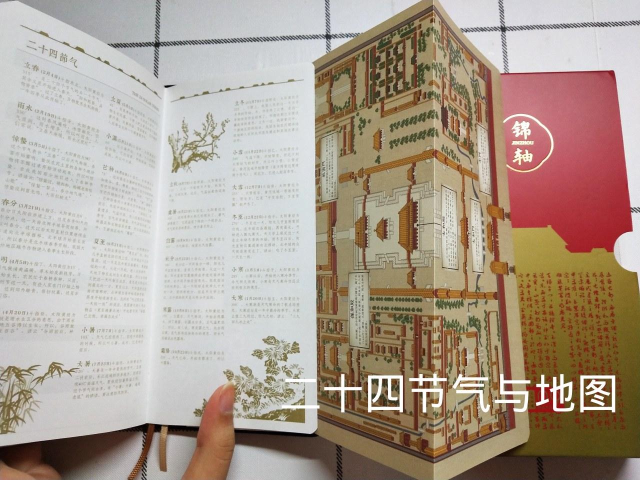 手账 n9 X 故宫联名锦轴手帐本测评_时光手帐