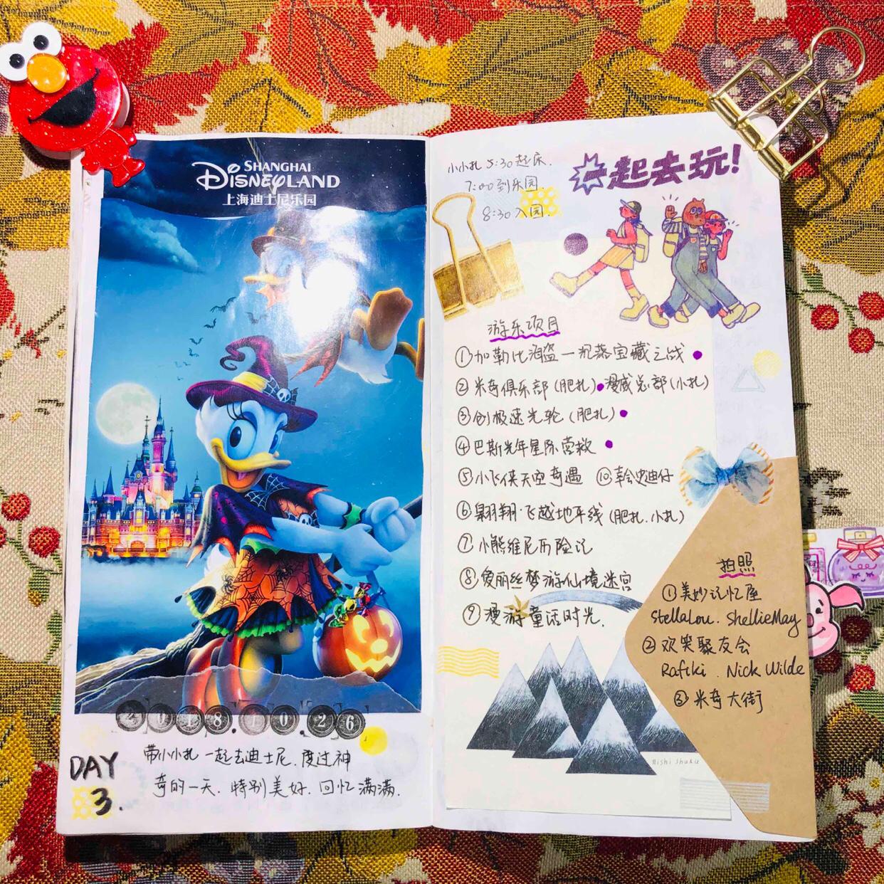 上海迪士尼带着宝宝去了上海迪士..., 手帐工具