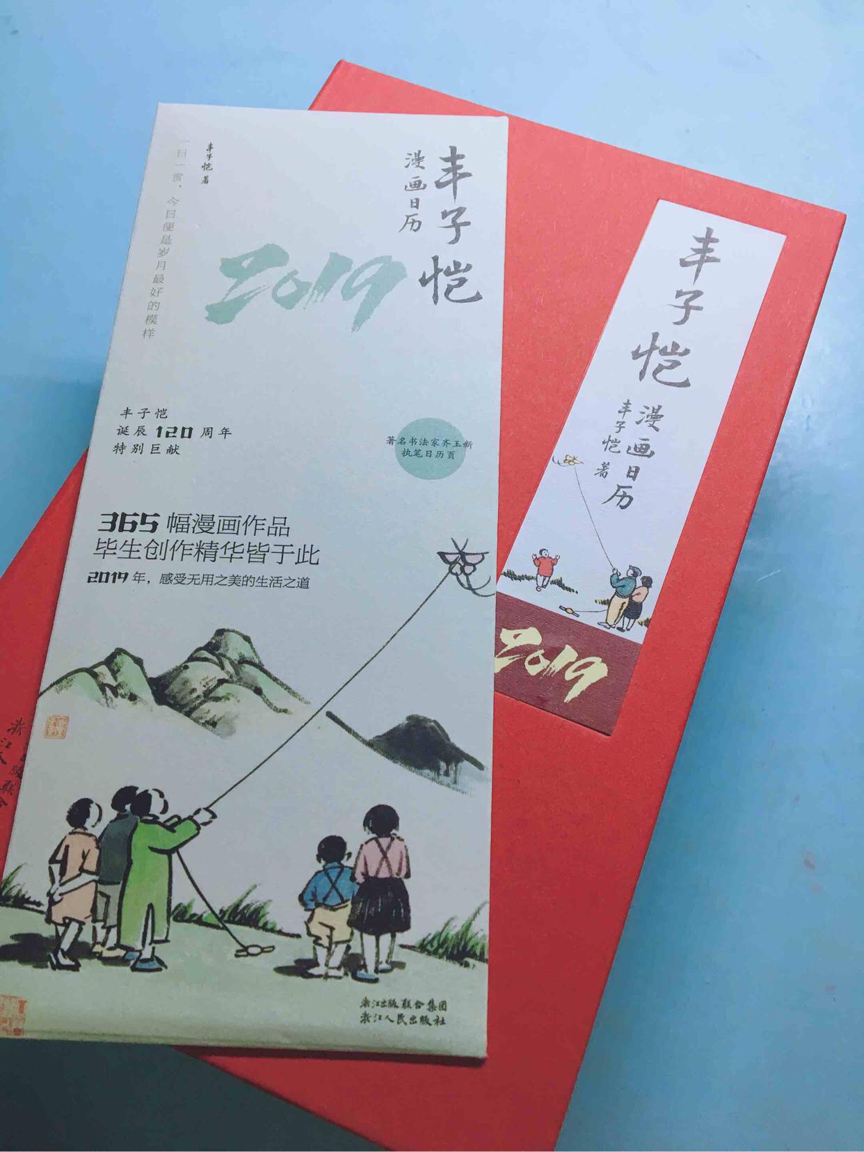 手账 丰子恺漫画日历2019, 手帐教程