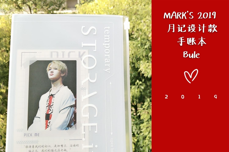 『MARK'S2019手账本测... ,手帐工具