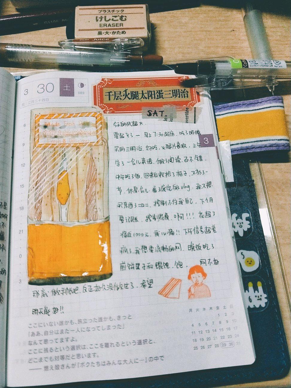 手帐 手账分享用到的笔:百乐贵妃钢笔... ,手帐工具