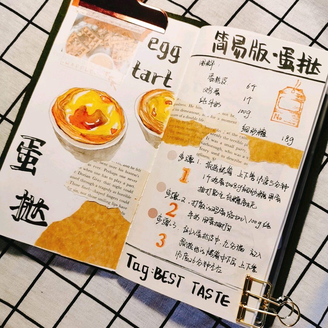 手帐 蛋挞Eggtart用料:蛋挞皮..., 手帐工具