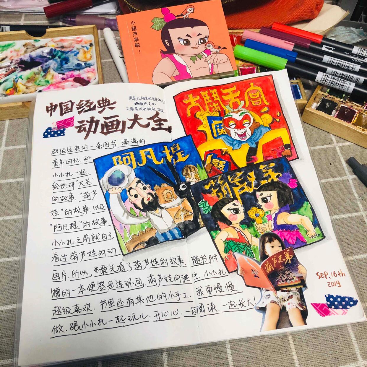 手帐 《中国经典动画大全》读书笔记这... ,手帐工具