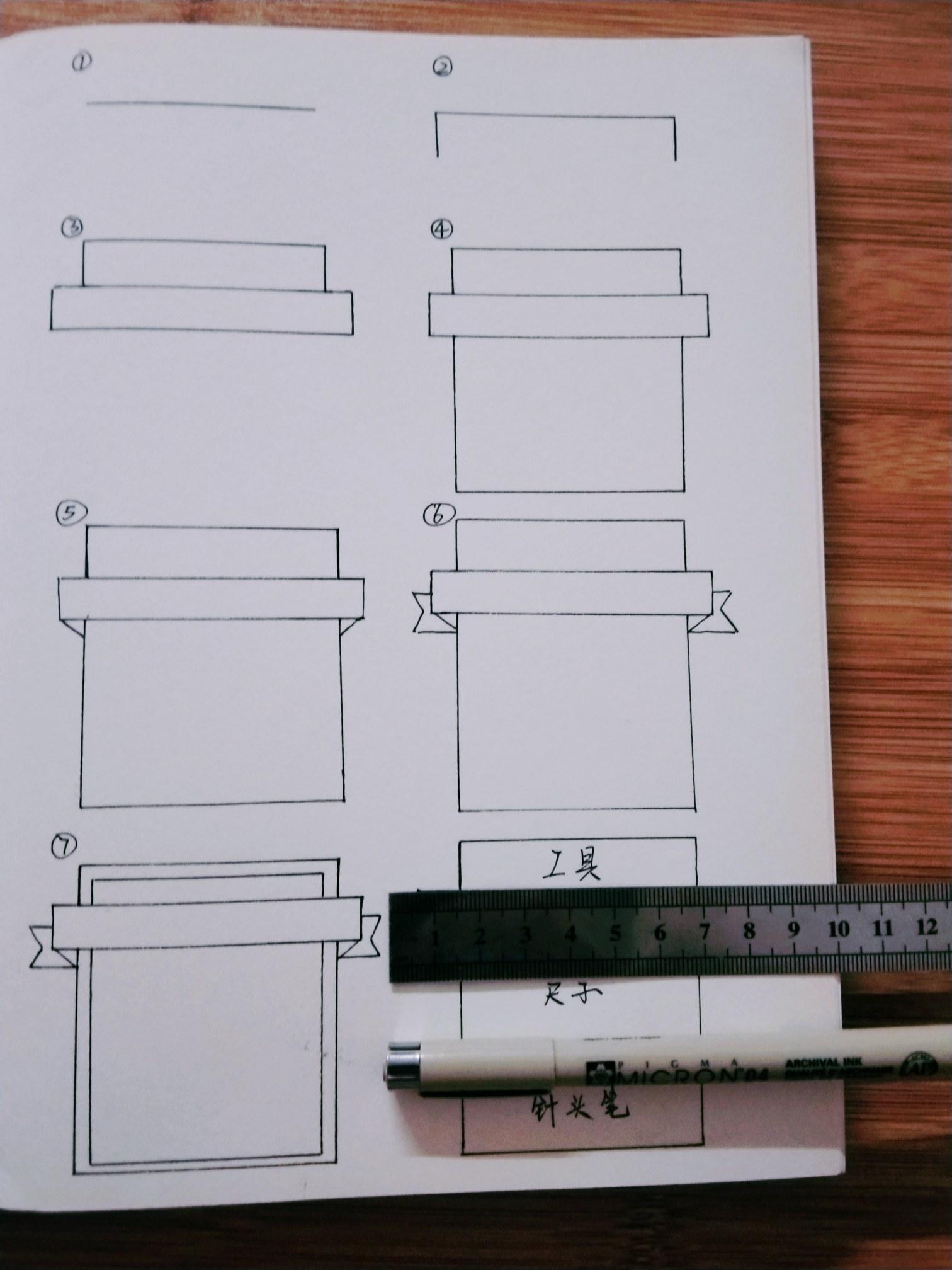 手帐 阿宅喵·简笔画|手帐边框P1:..., 手帐工具