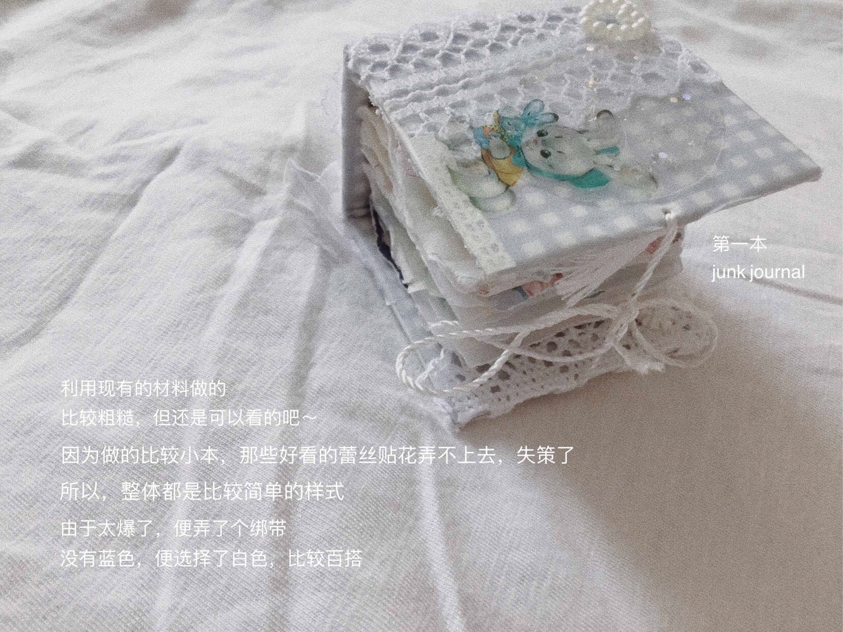 手账 #不哭-Sunnee[音乐]#..., 手帐工具