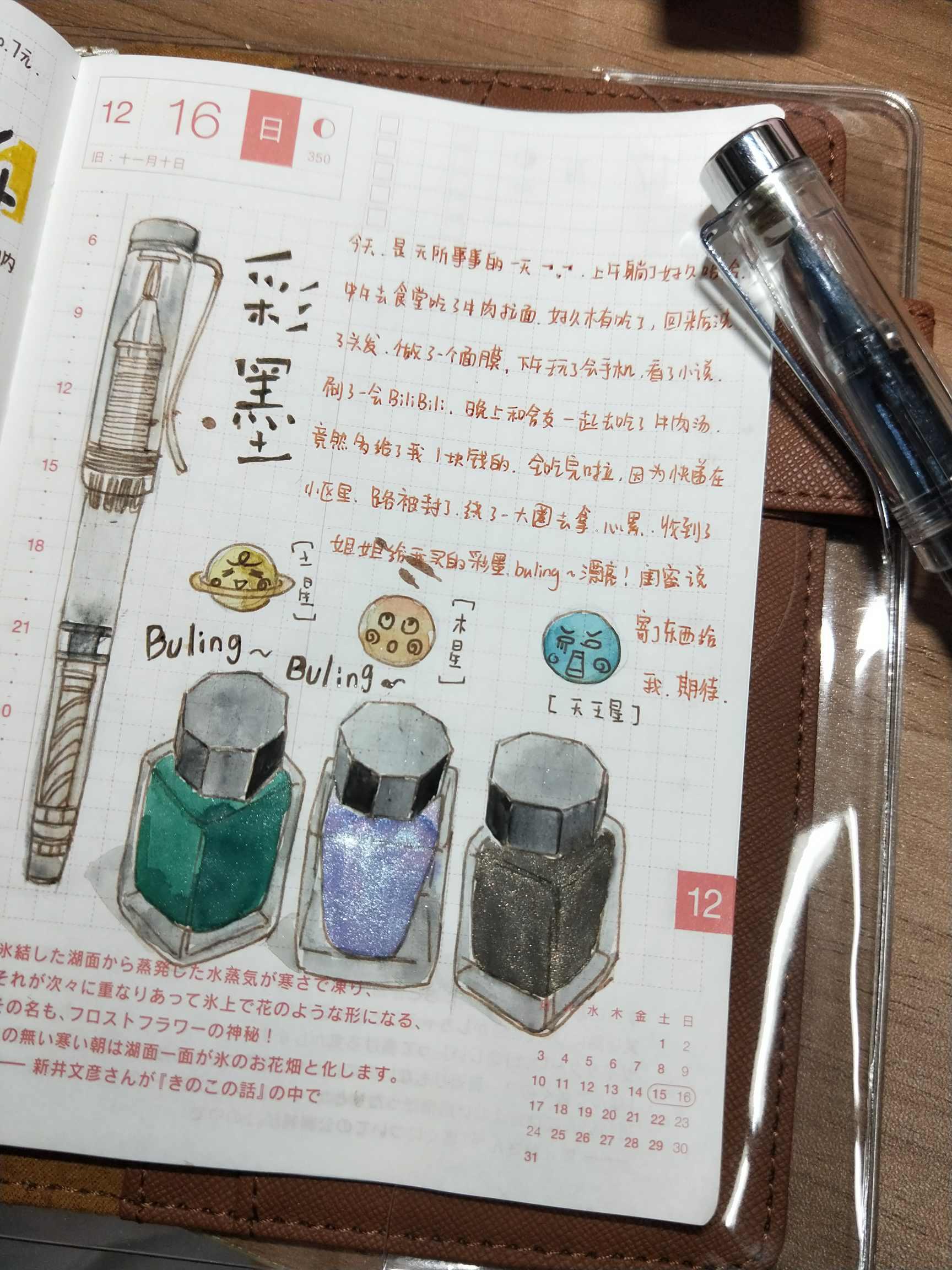 手账 今天收到了姐姐给我买的彩墨,b..., 手帐工具