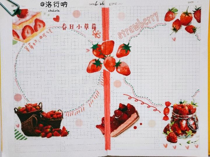 手账 春日小草莓🍓②(主页有①吼~... ,手帐工具
