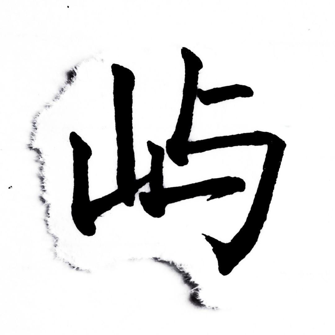 手账 屿鑫__时光手帐