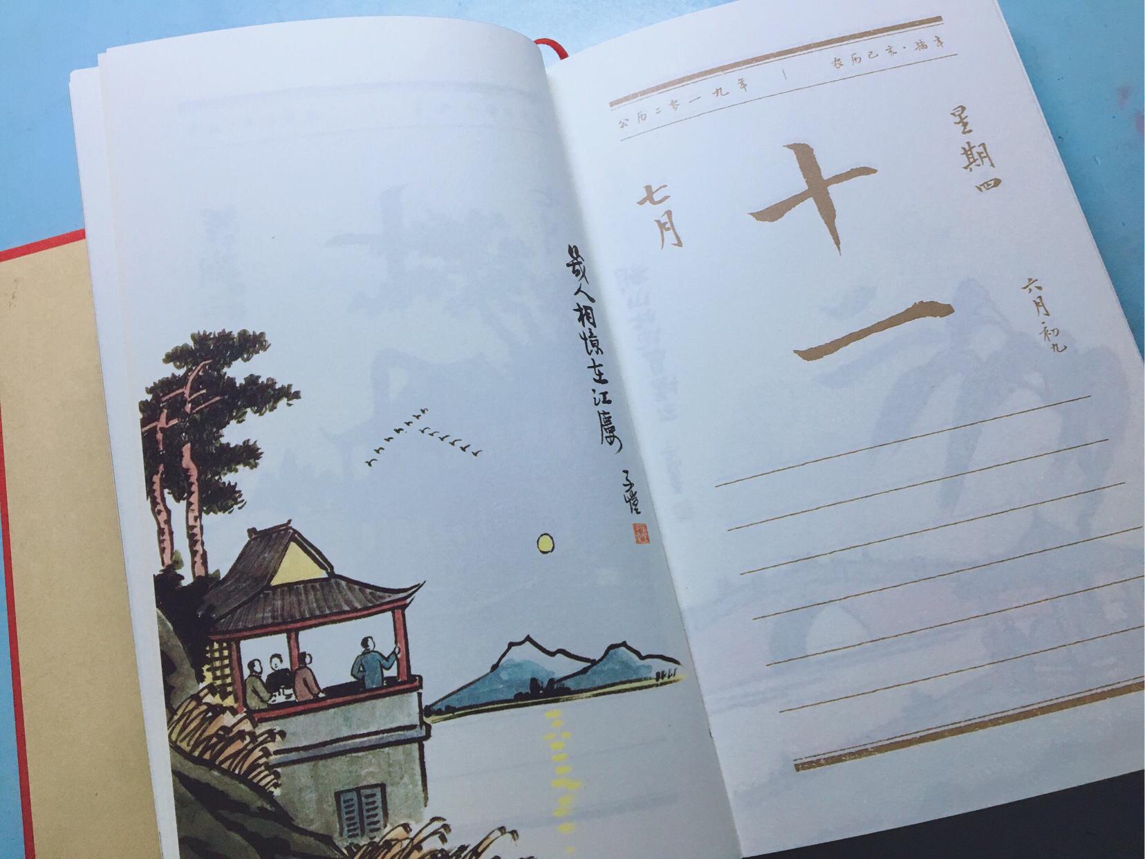 手帐 丰子恺漫画日历2019_时光手帐