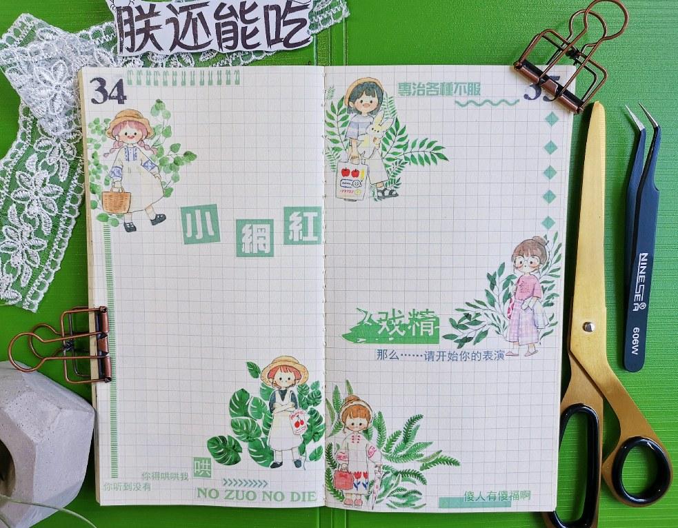 手帐 👑绿色的盛夏👑🎈拿放了很... ,手帐工具